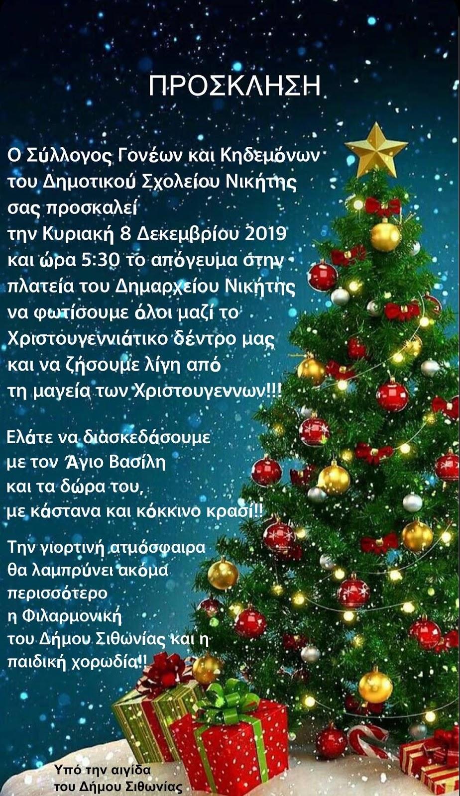 Άναμα του Χριστουγεννιάτικου Δέντρου στην Πλατεία του Δημαρχείου Νικήτης