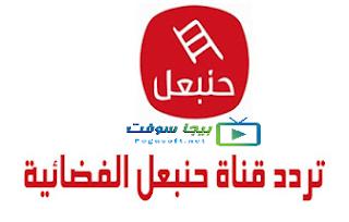 تردد قناة حنبعل التونسية 2020 الجديد