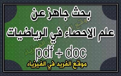 بحث كامل عن علم الإحصاء في الرياضيات Doc Pdf