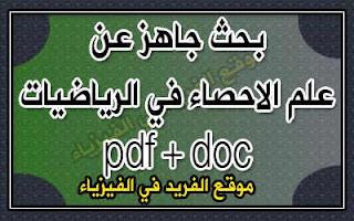 بحث كامل عن علم الإحصاء في الرياضيات doc + pdf