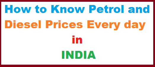 Simple Way to know Petrol and Diesel Prices Through SMS/Online in India, How to know Petrol and Diesel Prices Through Online/SMS in India, Govt of India and Oil Companies (HPCL,IOCL,BPCL) have Decided to Review the Fuel Price Everyday, Consumers have to know Petrol and Diesel prices Every day, Consumers can know Petrol and diesel prices through sms/app/online.simple-way-to-know-petrol-and-diesel-price-in-india