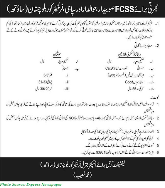 Frontier Corpos Jobs 2021 Latest FC Baluchistan Jobs March 2021