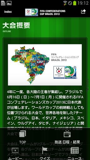 フジテレビ、コンフェデレーションズカップ2013の応援アプリをリリース ...