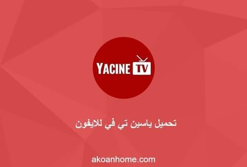 تحميل تطبيق Yacine Tv للايفون ياسين تي في أحدث إصدار iOS 2021