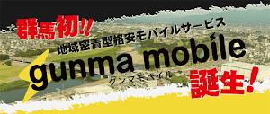 群馬初の格安SIM「gunma mobile」が提供開始。帯域確保型で通信速度・品質を担保