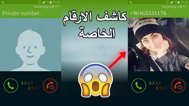 معرفة رقم هاتف,معرفة الارقام المجهولة,رقم خاص,private number,هاتف,معرفة,معرفة رقم هاتف اي شخص