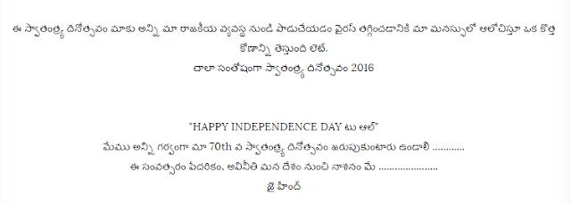 15th August Telangana 2016