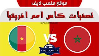 مشاهدة مباراة المغرب والكاميرون بث مباشر اليوم 2018/11/16 في تصفيات كأس أمم أفريقيا 2019