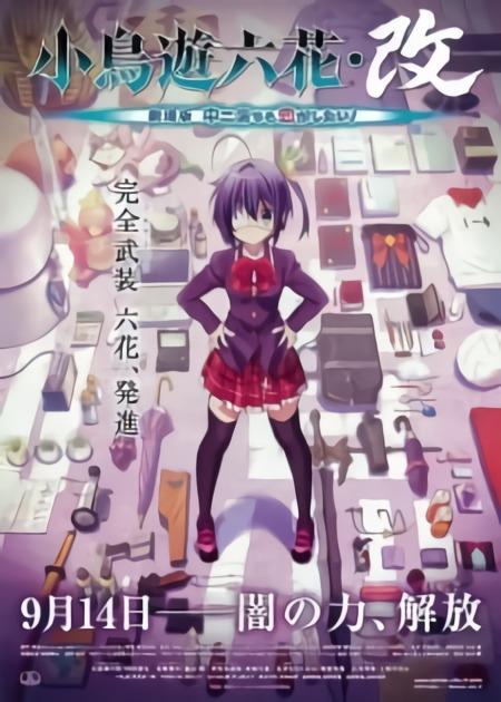 Chuunibyou demo Koi ga Shitai! Movie : Takanashi Rikka Kai Subtitle Indonesia