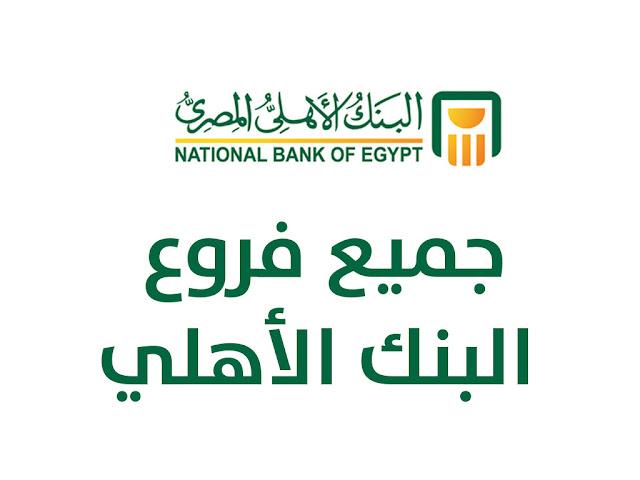جميع ارقام فروع البنك الأهلي المصري وعناوينها في محافظات مصر
