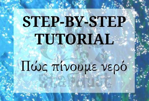 Step by step tutorial: Πώς πίνουμε νερό