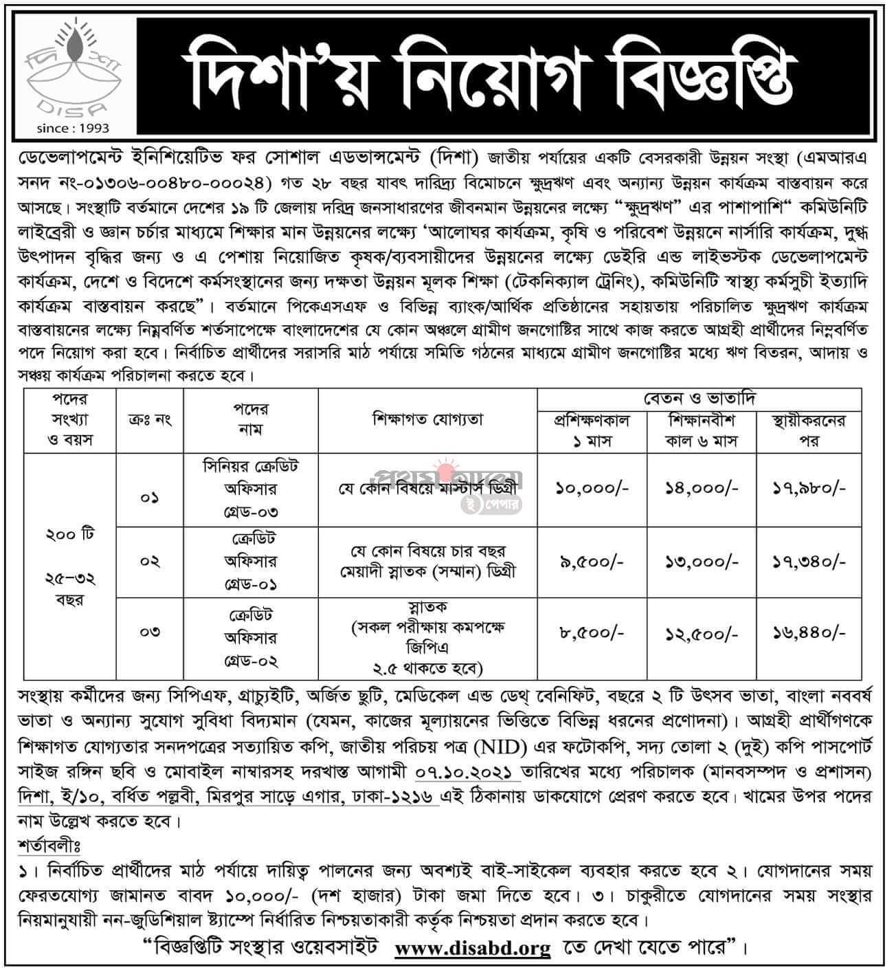 DISA NGO Job Circular image 2021