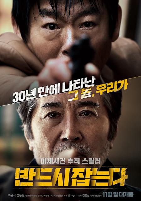 Trailers y carteles de próximos estrenos en Asia : The Chase (2017)