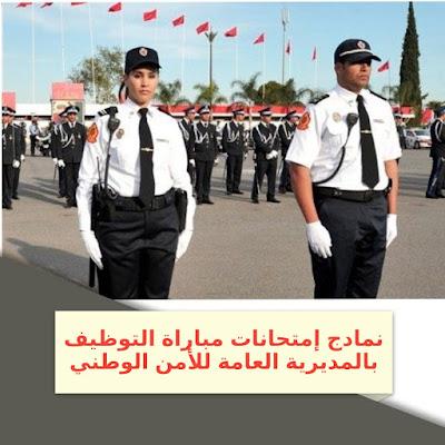 تحميل نمادج إمتحانات الأمن الوطني PDF