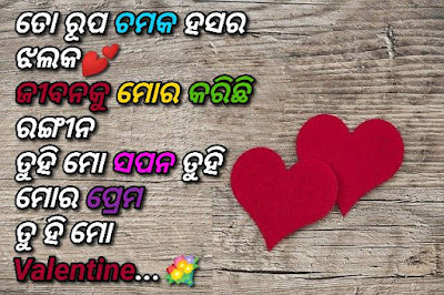 Valentine day odia wishes
