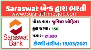 Saraswat Bank Recruitment 2021 | Apply For 150 Junior Officer Posts