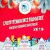 Χριστουγεννιάτικες εκδηλώσεις από τον Πολιτιστικό Σύλλογο Οικισμού Εθνικής Αντίστασης