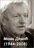 Мома Димић: РУКЕ ИЗНУТРА