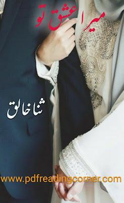 Mera Ishq Tu By Sana Khaliq - PDF Book