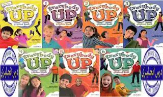 كل ما يخص منهج Everybody Up الترمين من الصف الاول الى الصف السادس كتب ومذكرات وشيتات شرح ومراجعة وامتحانات مذكرات وشيتات منهج Everybody Up الترمين الاول والثانى
