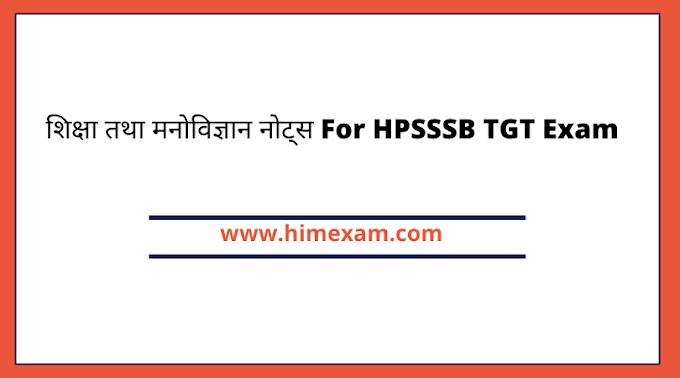 शिक्षा तथा मनोविज्ञान नोट्स For HPSSSB TGT Exam