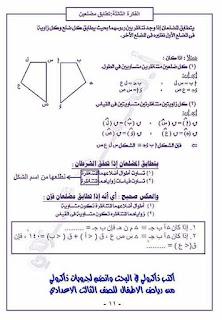 مذكرة هندسة رائعة للصف الاول الاعدادي الترم الاول للاستاذ محمود عزمي