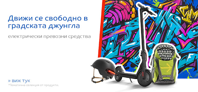 електрически  тротинетка, скутер, велосипед