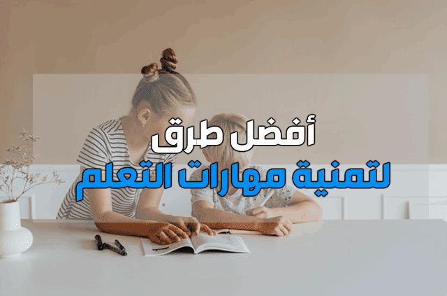 تنمية مهارات التعلم