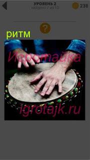 руками отбивают ритм на барабане 2 уровень 400+ слов 2
