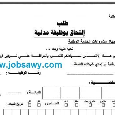 استمارة وظائف جهاز مشروعات الخدمة الوطنية - وزارة الدفاع 2019 - 2020