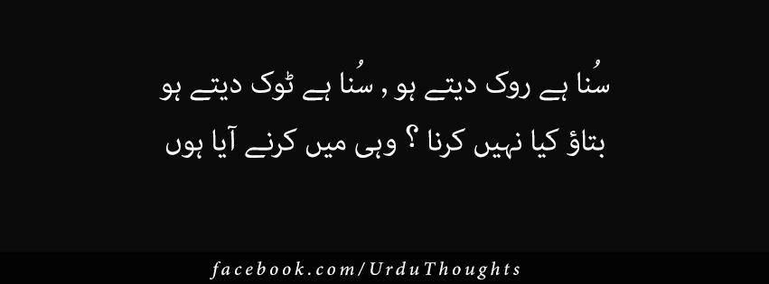 2-line-Urdu-Love-Poetry-Suna-hai