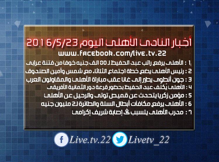أخبار النادي الأهلي اليوم الاثنين 23 / 5 / 2016