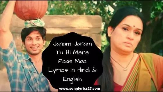 Janam Janam Tu Hi Mere Paas Maa Lyrics In Hindi