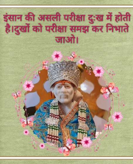 sai baba status hindi