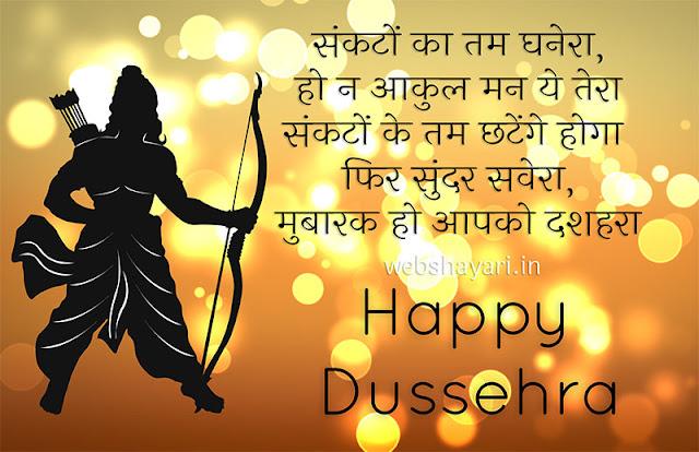 happy dussehra status shayari photo download for instagram whatsapp facebook sharechar