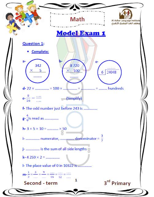 المراجعة النهائية ماث لغات للصف الثالث الإبتدائي الترم الثاني