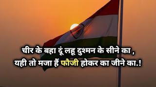 best indian army status hindi for army soldiers