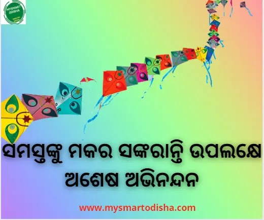 happy makar sankranti 2021, happy makar sankranti quotes, happy makar sankranti png