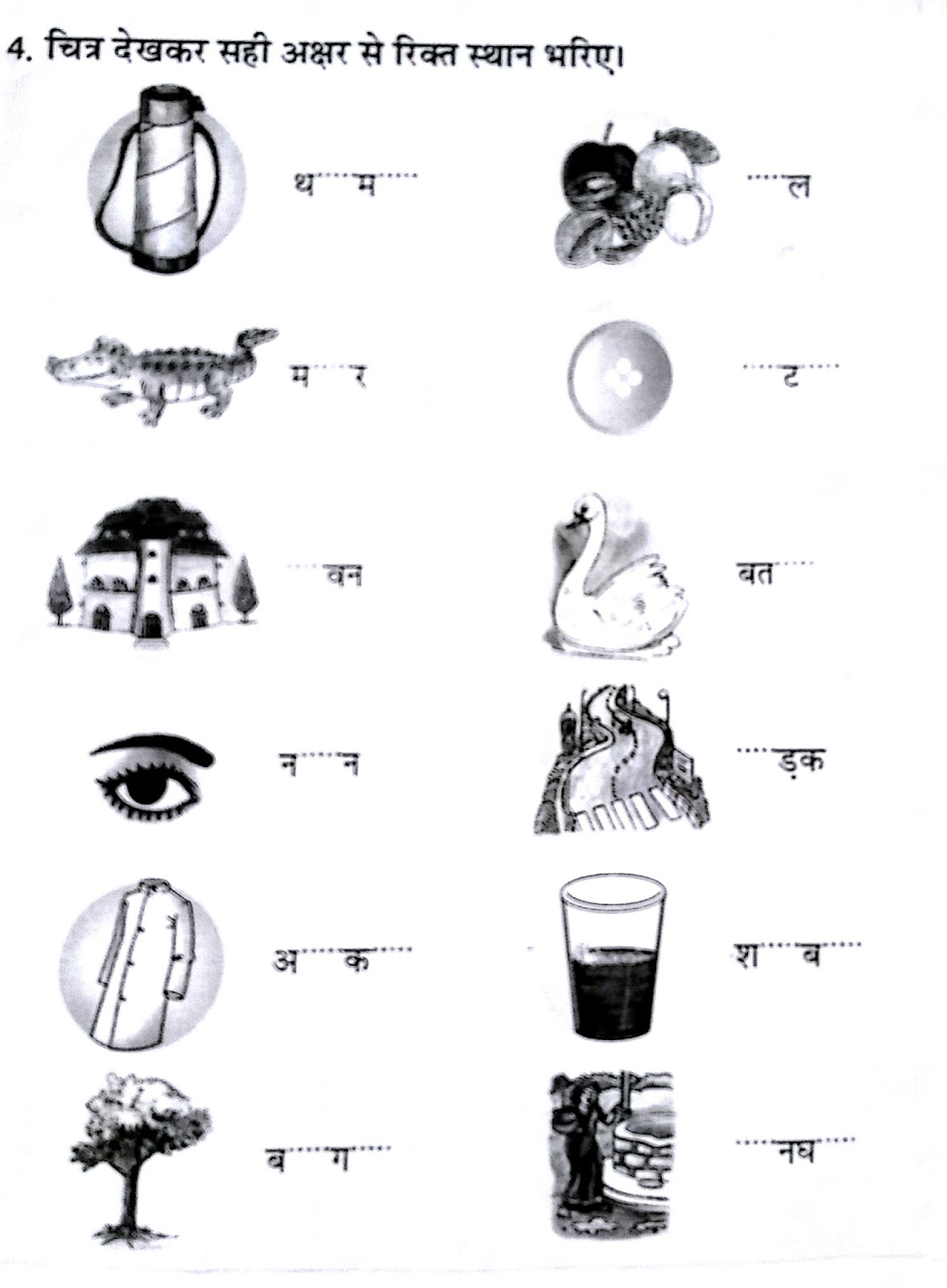 44 Best Hindi Images In