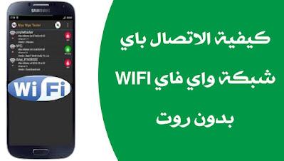 افضل تطبيق للاتصال بشبكة الواي فاي بدون روت وبشكل امن