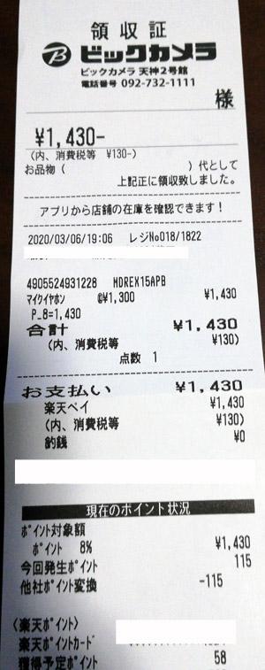 ビックカメラ 天神2号館 2020/3/6 のレシート