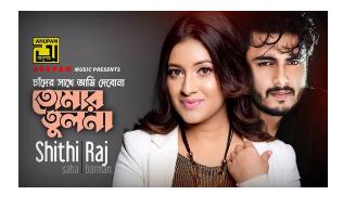 Chader Sathe Ami Debona Lyrics (চাঁদের সাথে আমি দেবোনা) Raj Barman | Shithi Saha