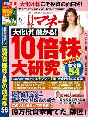 日経マネー 2017年06月号 raw zip dl