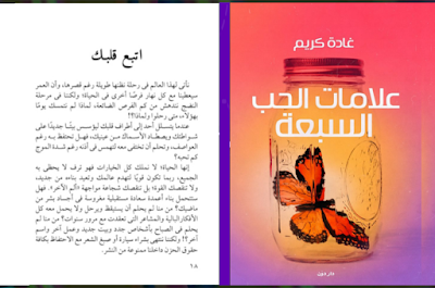 تحميل كتاب علامات الحب السبعة غادة كريم pdf