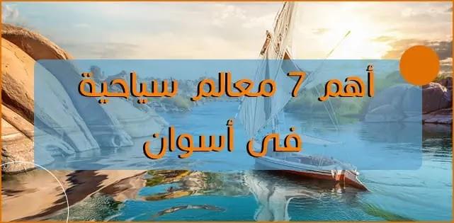 اهم 7 معالم السياحية في اسوان