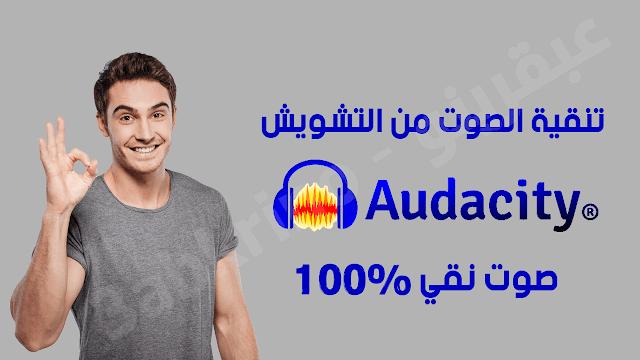 تنقية الصوت audacity