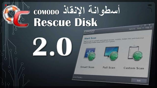 شرح أسطوانة الإنقاذ Comodo Rescue Disk