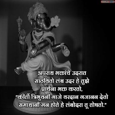 """Best """"30"""" Ganpati Quotes in Marathi For Status"""