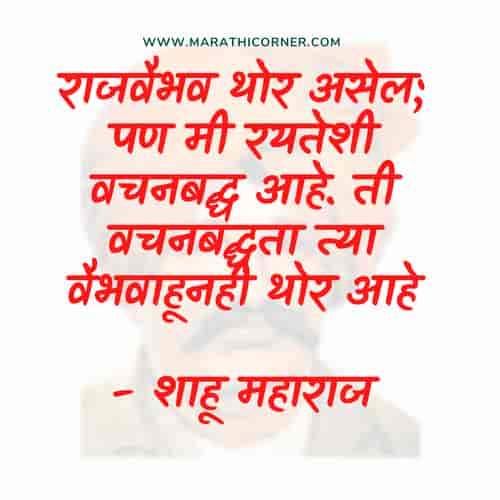 Shahu Maharaj Quotes in Marathi Wishes