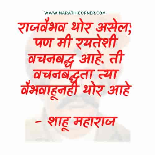 Shahu Maharaj Quotes in Marathi Wishes